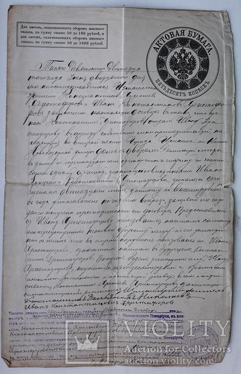 Актовая бумага г. Измаил, Бессарабия. Нотариус Николай Людвигович Каспровича