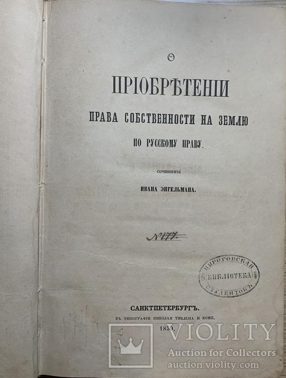 О Приобретение права собственности на землю 1859г. Энгельман И., фото №2