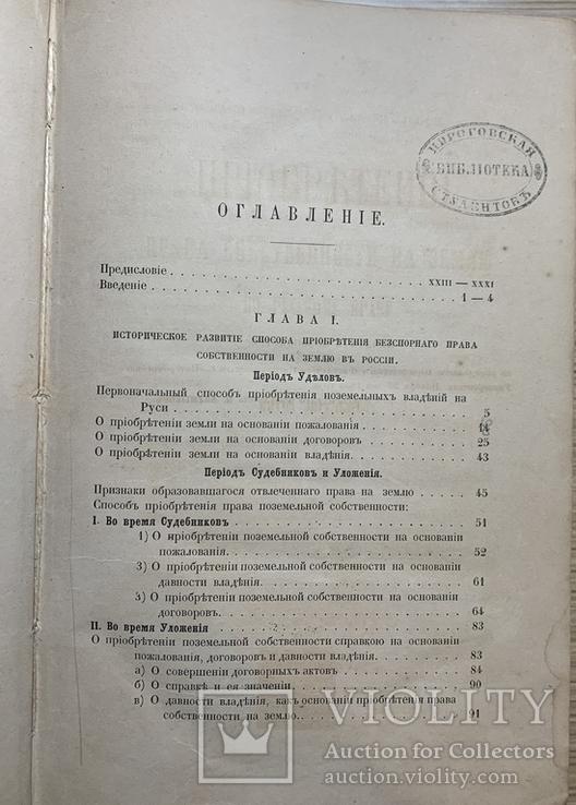О Приобретение права собственности на землю 1859г. Энгельман И., фото №5