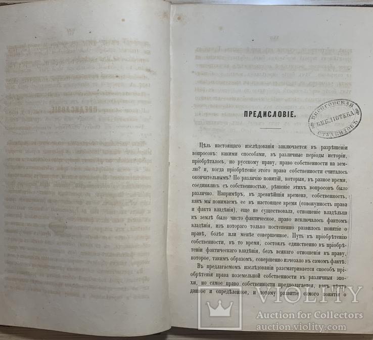 О Приобретение права собственности на землю 1859г. Энгельман И., фото №7
