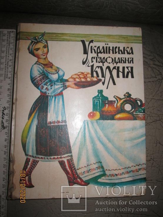Украинская старадавняя кухня, фото №2