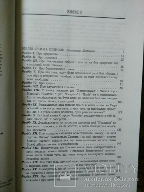 Бенедикт Спіноза. Теологічно-політичний трактат, фото №4