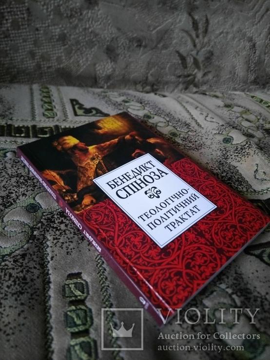 Бенедикт Спіноза. Теологічно-політичний трактат, фото №6