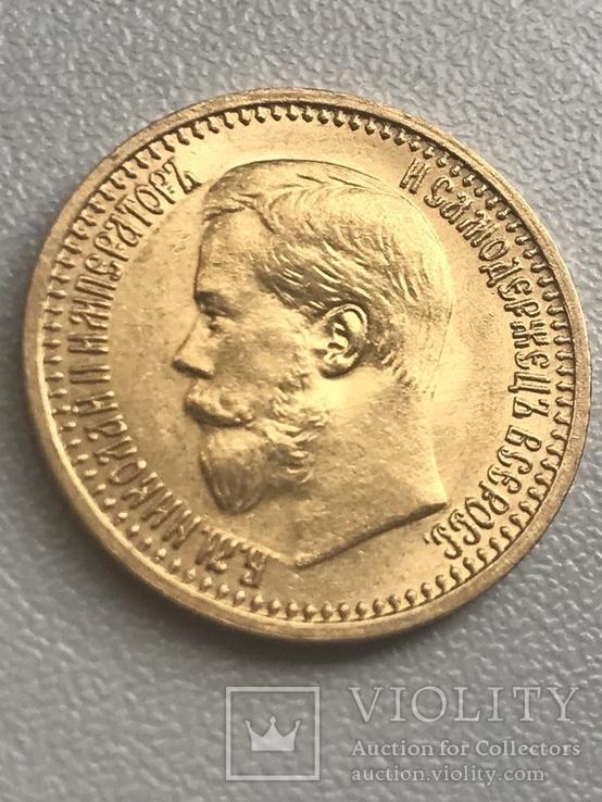 7,5 рублей 1897 года UNC
