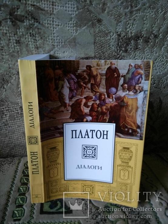 Платон. Діалоги, фото №2