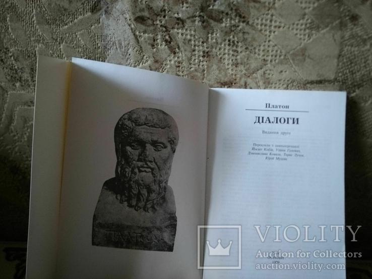 Платон. Діалоги, фото №3