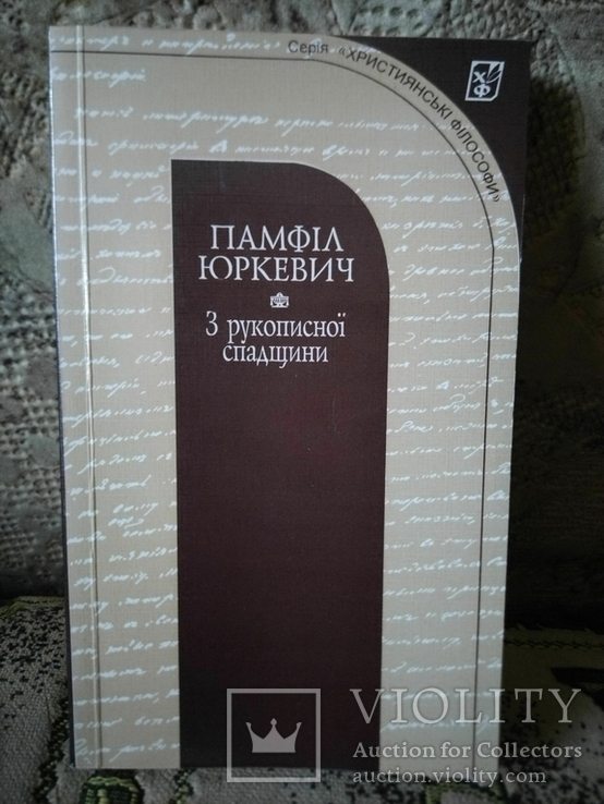 Юркевич Памфил. З рукописної спадщини, фото №2