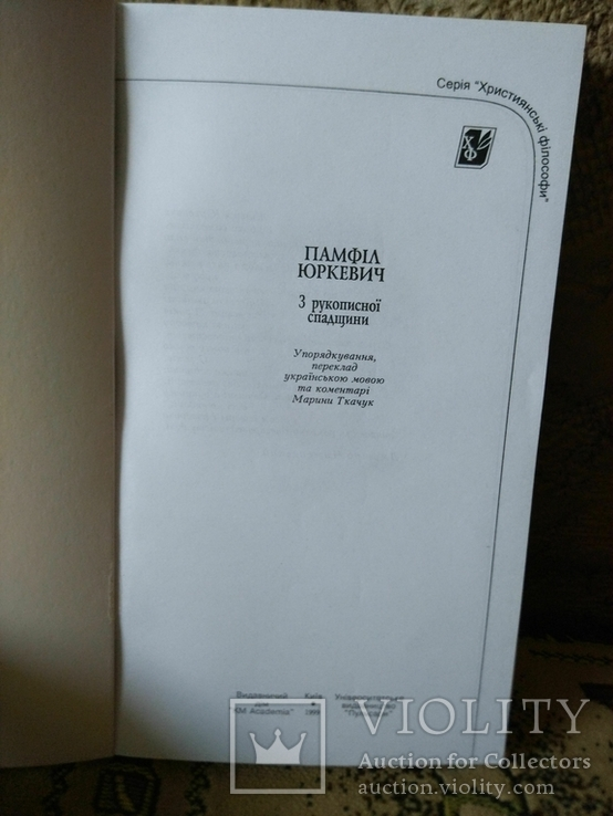 Юркевич Памфил. З рукописної спадщини, фото №3