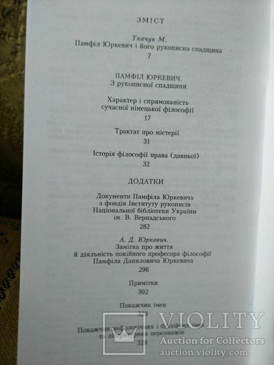 Юркевич Памфил. З рукописної спадщини, фото №5