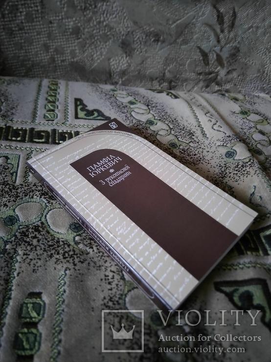 Юркевич Памфил. З рукописної спадщини, фото №6