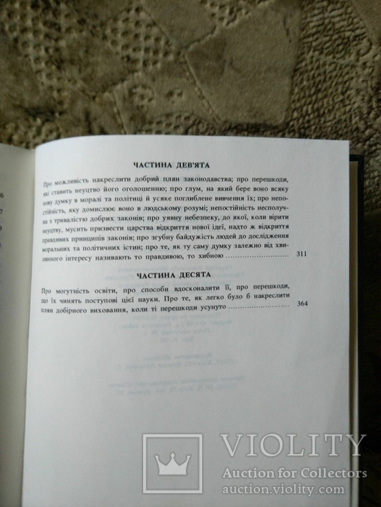 Гельвецій Клод. Про людину, її розумові здібності та її виховання, фото №5
