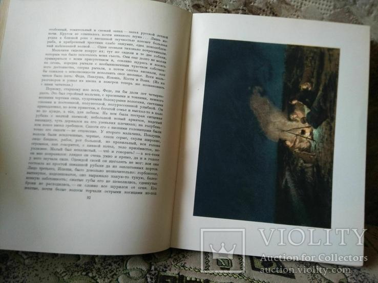 1949, Записки охотника. Тургенев И. Иллюстрации Петра Соколова, фото №4