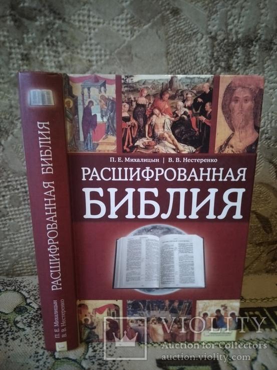 Расшифрованная библия, фото №2