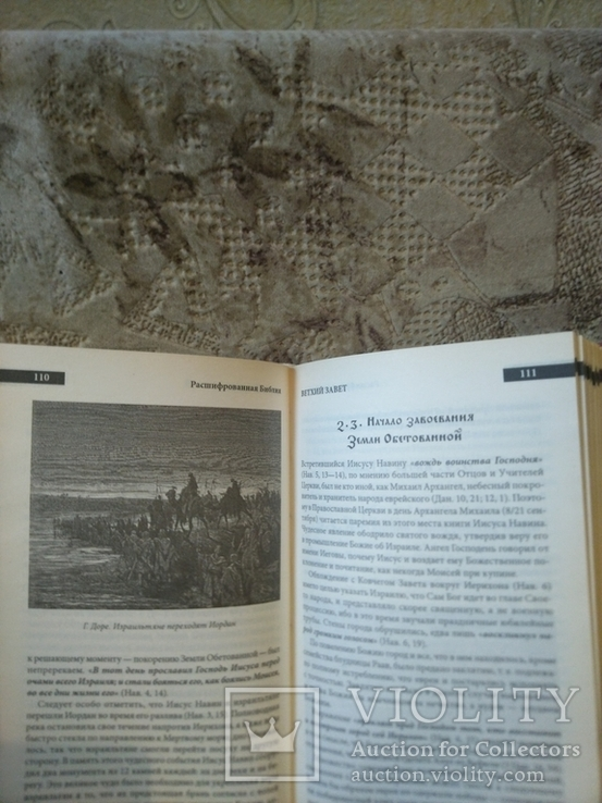 Расшифрованная библия, фото №4
