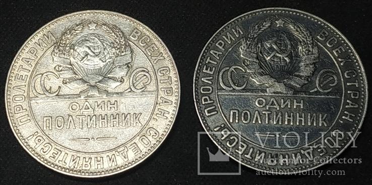 50 копеек 1924 - 2 шт., фото №3