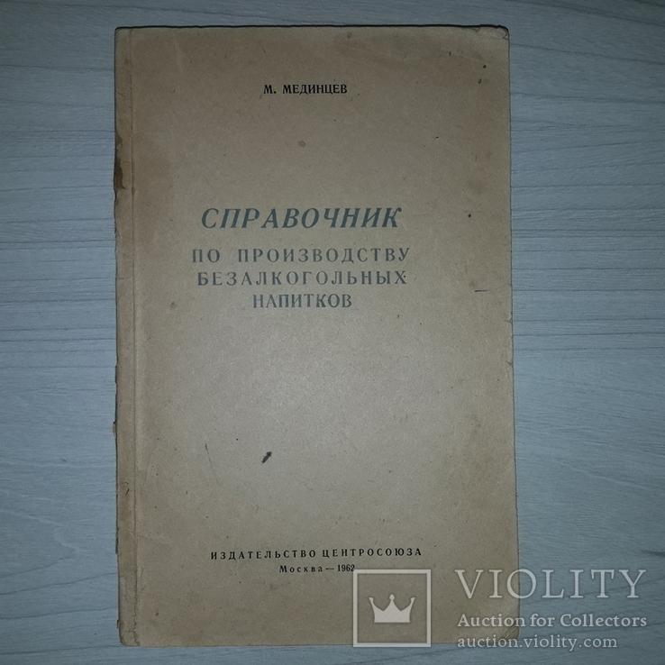Производство безалкогольных напитков 1962 Тираж 12000, фото №2