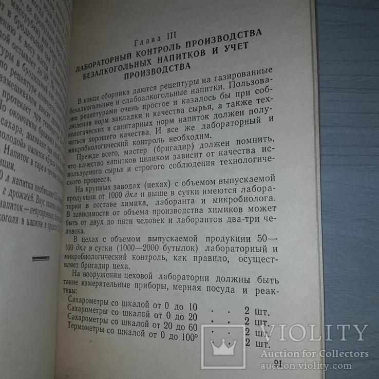 Производство безалкогольных напитков 1962 Тираж 12000, фото №7