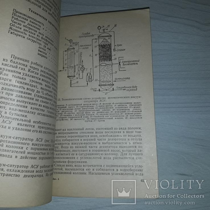 Производство безалкогольных напитков 1962 Тираж 12000, фото №9