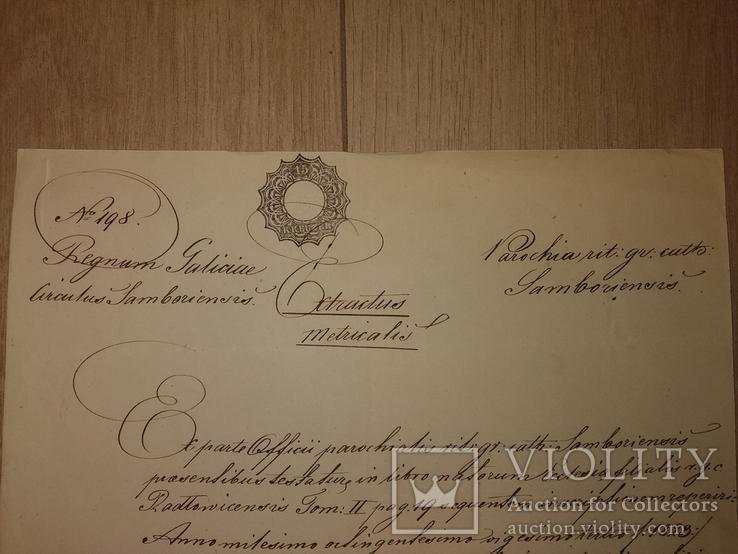1854 Галиция Католичество документ на латинском