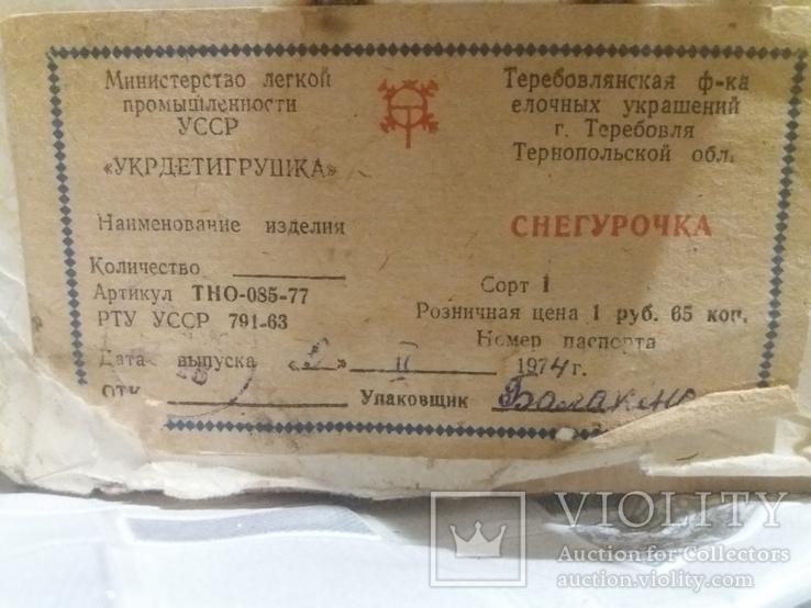 Снегурочка из СССР, фото №6