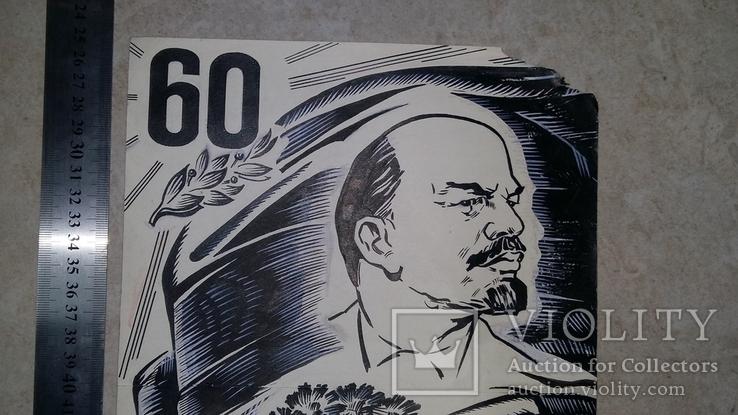 Мартинюк П. 60 років СССР 1977р, фото №4