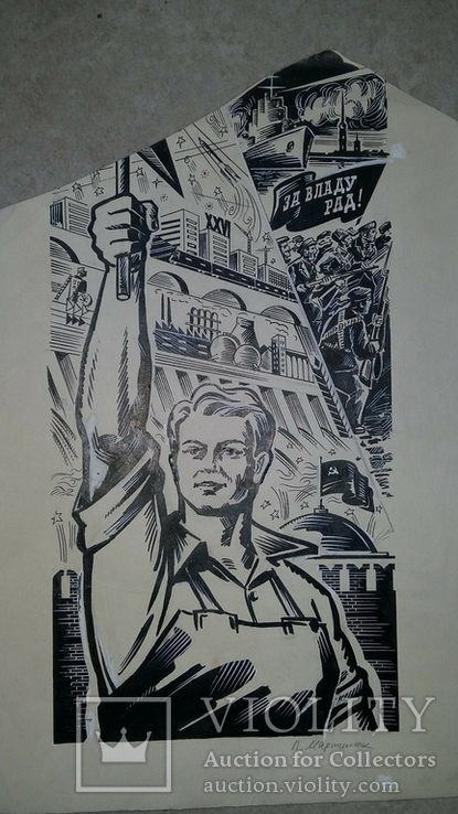 Мартинюк П. За владу рад.  1970рр, фото №2