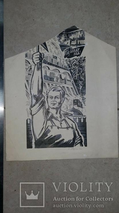 Мартинюк П. За владу рад.  1970рр, фото №4