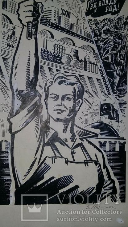 Мартинюк П. За владу рад.  1970рр, фото №5