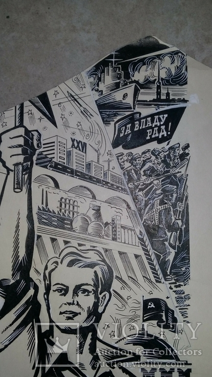 Мартинюк П. За владу рад.  1970рр, фото №6