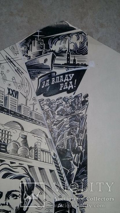 Мартинюк П. За владу рад.  1970рр, фото №7