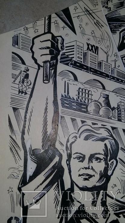 Мартинюк П. За владу рад.  1970рр, фото №8