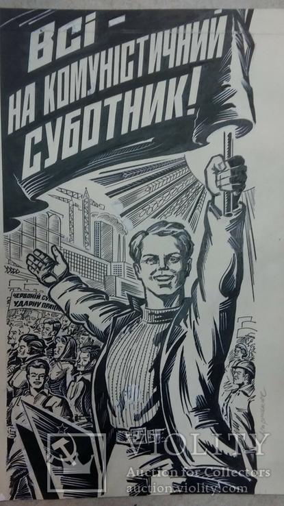 Мартинюк П. Всі на комуністичний суботник!  1970рр, фото №4