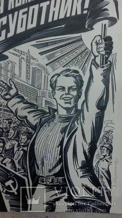 Мартинюк П. Всі на комуністичний суботник!  1970рр, фото №5
