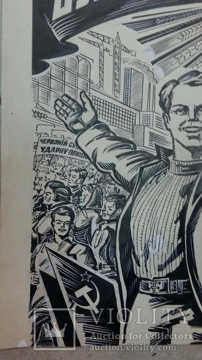 Мартинюк П. Всі на комуністичний суботник!  1970рр, фото №6