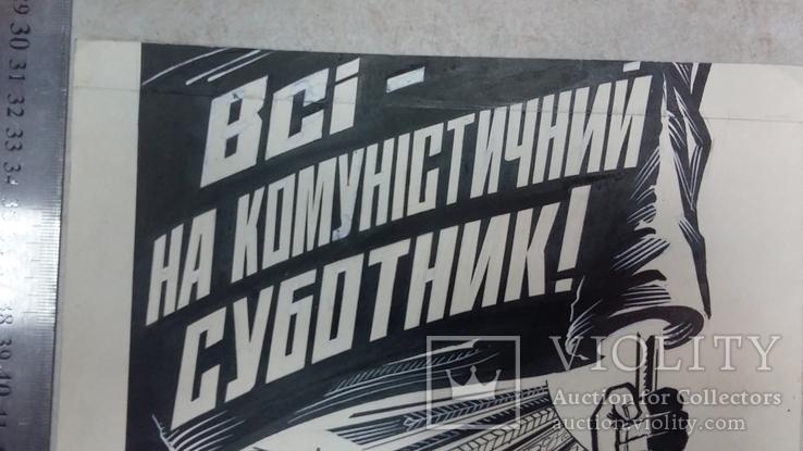 Мартинюк П. Всі на комуністичний суботник!  1970рр, фото №7