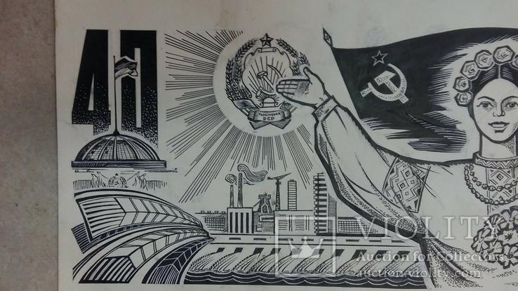 Мартинюк П. 40 років УРСР 1960-70рр, фото №4
