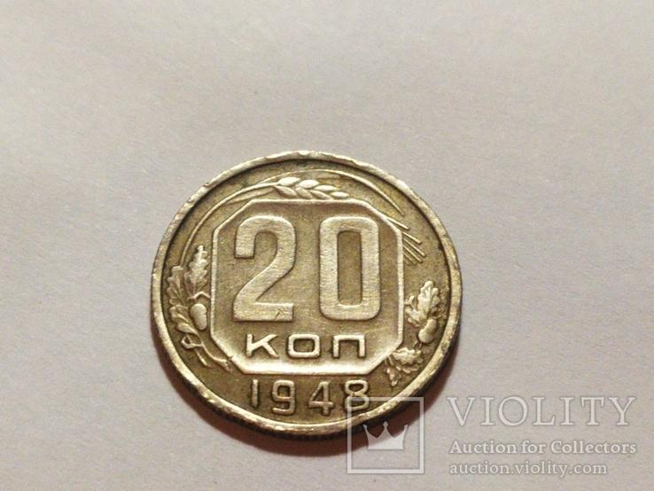 20 копеек 1948 год (2), фото №2