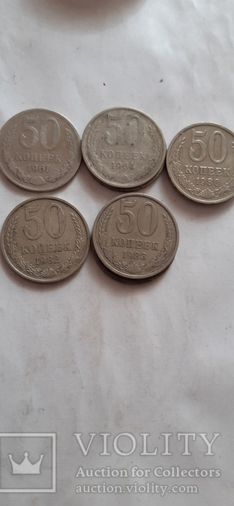 8 монет 50 коп., фото №7