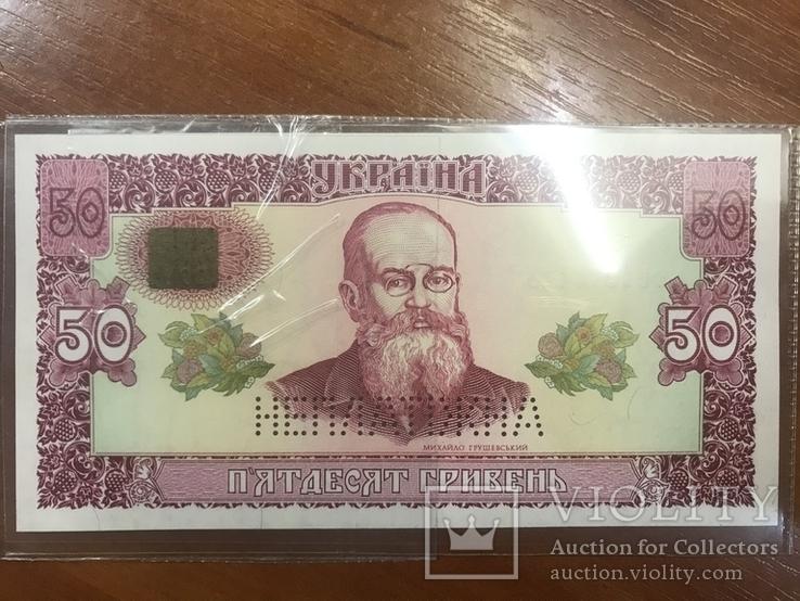 50 гривень 1992 року випуску