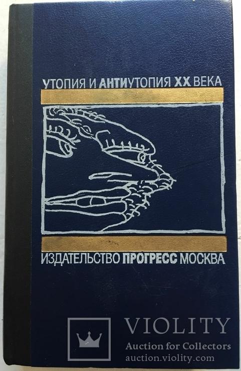 Утопия и антиутопия XX века. Сборник. О дивный новый мир: Английская антиутопия. М. 1990, фото №2