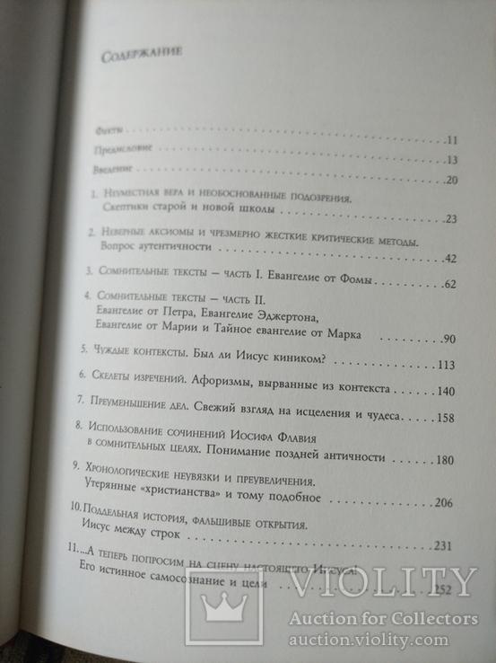 Эванс К. Иисус глазами ученых: Правда и ложь новейших открытий, фото №6