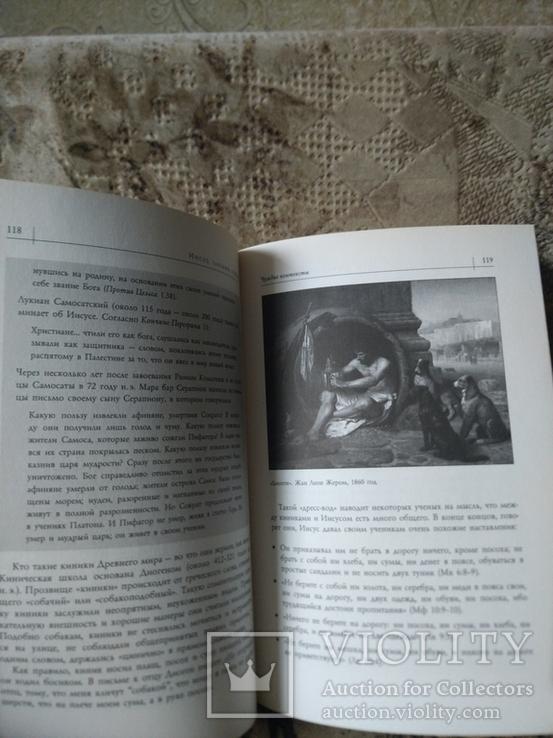 Эванс К. Иисус глазами ученых: Правда и ложь новейших открытий, фото №8