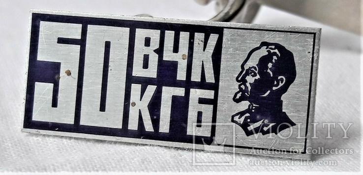 50 лет ВЧК - КГБ СССР, фото №2