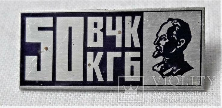 50 лет ВЧК - КГБ СССР, фото №3