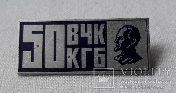 50 лет ВЧК - КГБ СССР, фото №9