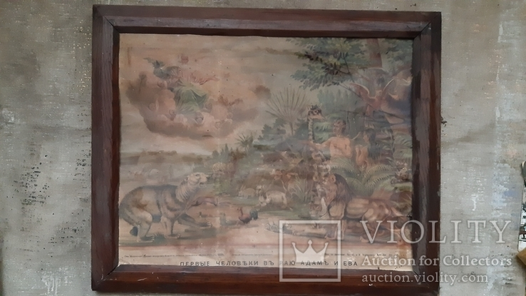 Летография 1899 года(40×50см)(Православная)), фото №10