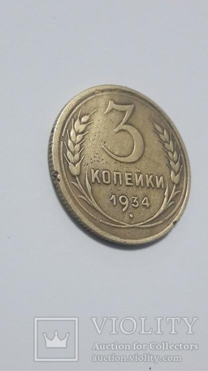 3 копейки СССР 1934 года, фото №4