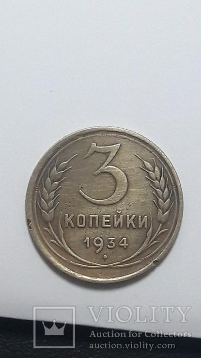 3 копейки СССР 1934 года, фото №7