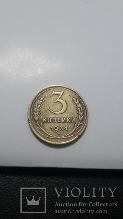 3 копейки СССР 1934 года, фото №2