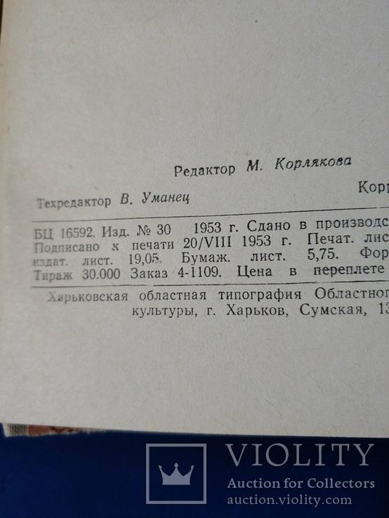 """""""Торжество жизни""""Николай Дашкиев 1953, фото №7"""